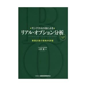 新品本/・モンテカルロ法による・リアル・オプション分析 事業計画の戦略的評価 大野薫/著