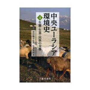 本/中央ユーラシア環境史 4 生態生業民族の交響 窪田順平/監修の商品画像|ナビ