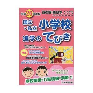 新品本/平26 東日本・首都圏 国立小学校進学の