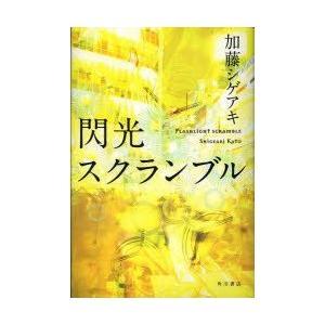 閃光スクランブル 加藤シゲアキ/著