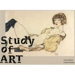 新品本/Study of ART 名作が生まれるとき Andy Pankhurst/著 Lucind...