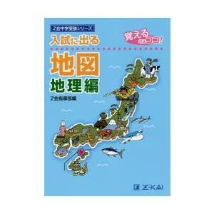 新品本/入試に出る地図 覚えるのはココ! 地理編 Z会指導部/編