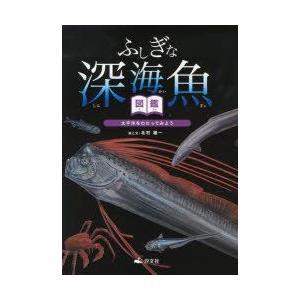 新品本/ふしぎな深海魚図鑑 太平洋をわたってみよう 北村雄一/絵と文