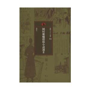 新品本/岡村雄輔探偵小説選 2 岡村雄輔/著 dorama2