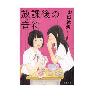 新品本/放課後の音符(キイノート) 山田詠美/著