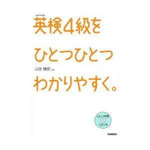 新品本/英検4級をひとつひとつわかりやすく。 文部科学省後援 山田暢彦/監修