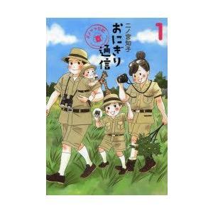 新品本/おにぎり通信 ダメママ日記 1 二ノ宮知子/著