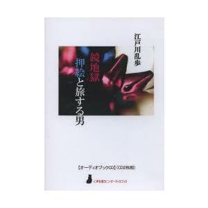 新品本/CD 鏡地獄 押絵と旅する男 江戸川 乱歩