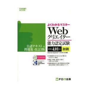新品本/Webクリエイター能力認定試験〈HTML4.01対応〉〈初級〉公認テキスト&問題集 サーティ...
