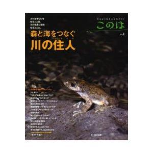 新品本/このは 生きもの好きの自然ガイド No.4 森と海をつなぐ川の住人