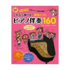これなら弾ける!保育のうたピアノ伴奏160 保育園幼稚園の先生が選んだ人気曲・定番曲がいっぱい! 本...