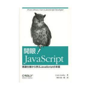 新品本/開眼!JavaScript 言語仕様から学ぶJavaScriptの本質 Cody Lindl...