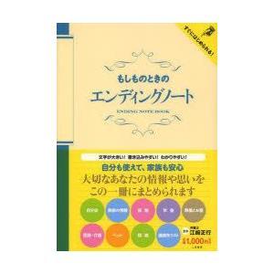 新品本/もしものときのエンディングノート 江...の関連商品10