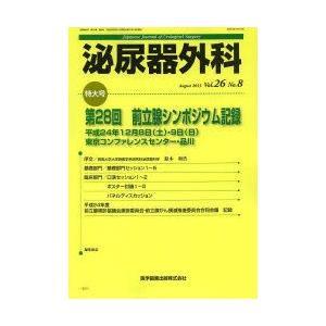 新品本/泌尿器外科 Vol.26No.8(2013年8月)