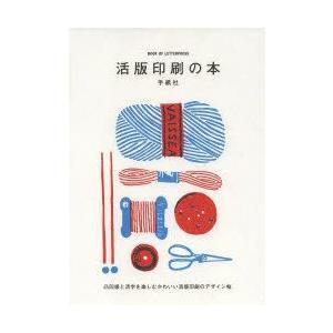 新品本/活版印刷の本 凸凹感と活字を楽しむかわいい活版印刷のデザイン帖 手紙社/著