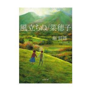 新品本/風立ちぬ/菜穂子 堀辰雄/著