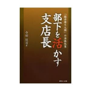 新品本/部下を活かす支店長 「指示待ち人間」の活性化策 寺田欣司/著