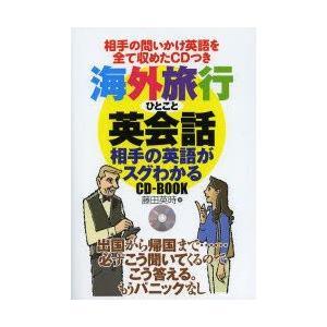 新品本/海外旅行ひとこと英会話 相手の英語がスグわかるCD−BOOK 相手の問いかけ英語を全て収めたCDつき 藤田英時/著
