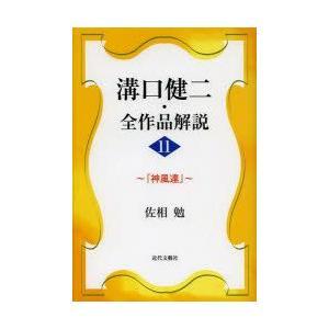 新品本/溝口健二・全作品解説 11 佐相勉/著