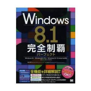 新品本/Windows 8.1完全制覇パーフェクト 橋本和則/著 さくしまたかえ/著