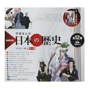 本/学研まんがNEW日本の歴史 全13巻の商品画像|ナビ