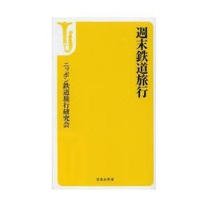 新品本/週末鉄道旅行 ニッポン鉄道旅行研究会/著