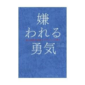 新品本/嫌われる勇気 自己啓発の源流「アドラー...の関連商品7