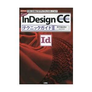 Adobe InDesign CCテクニックガイド 定番の多機能「DTPソフト」を使いこなす! タナカヒロシ/著 I O編集部/編集|dorama2