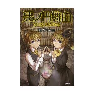 新品本/悪ノ円舞曲(ワルツ) 『悪ノ大罪』ガイドブック 悪ノP/著
