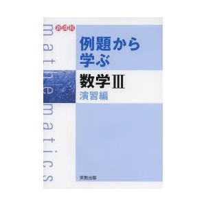 新品本/例題から学ぶ数学3 新課程 演習編 福島國光/監修