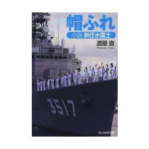 新品本/帽ふれ 小説新任水雷士 渡邉直/著