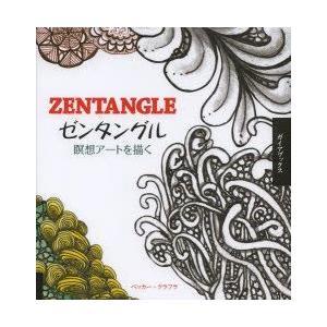 新品本/ゼンタングル 瞑想アートを描く ベッカー・クラフラ/著 服部由美/訳