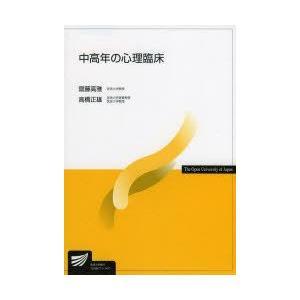 新品本/中高年の心理臨床 齋藤高雅/編著 高橋正雄/編著