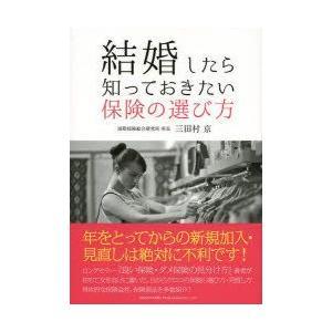 新品本/結婚したら知っておきたい保険の選び方 三田村京/著