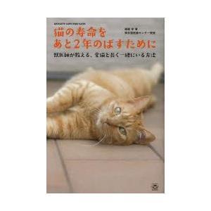 新品本/猫の寿命をあと2年のばすために 獣医師が教える、愛猫と長く一緒にいる方法 QUALITY L...