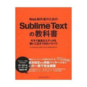新品本/Web制作者のためのSublime Textの教科書 今すぐ最高のエディタを使いこなすプロのノウハウ こもりまさあき/監修 上野正大/著 杉本|dorama2