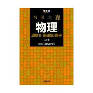 新品本/名問の森物理 波動2・電磁気・原子 ...の関連商品10