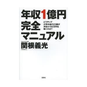 新品本/年収1億円完...