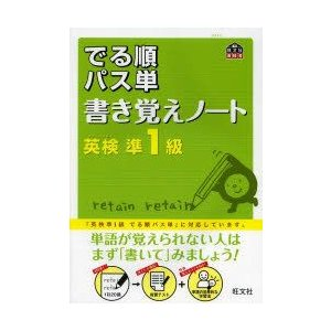 新品本/でる順パス単書き覚えノート英検準1級