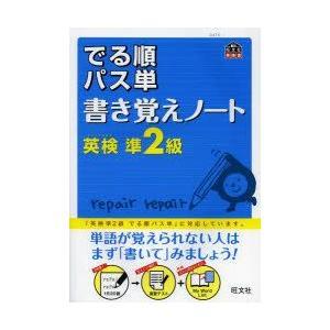 新品本/でる順パス単書き覚えノート英検準2級