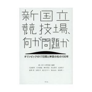 新国立競技場、何が問題か オリンピックの17日間と神宮の杜の100年 槇文彦/編著 大野秀敏/編著