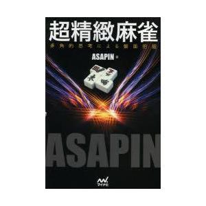 超精緻麻雀 多角的思考による盤面把握 ASAPIN/著