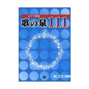 新品本/ピアノ伴奏歌の泉111 藤本祐三/編の関連商品4