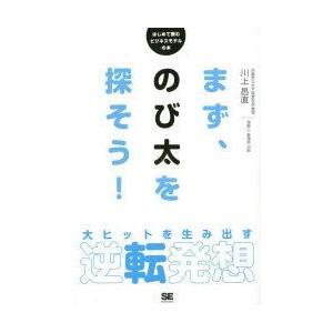新品本/まず、のび太を探そう! 大ヒットを生み出す逆転発想 川上昌直/著