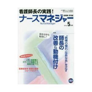 新品本/月刊ナースマネジャー 第16巻第3号(2014年5月号)