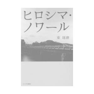 ヒロシマ・ノワールの商品画像|ナビ