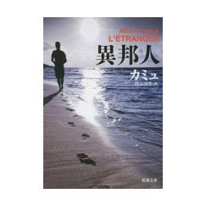 異邦人 カミュ/〔著〕 窪田啓作/訳