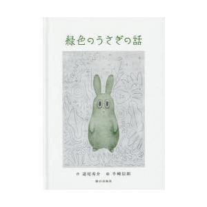 新品本/緑色のうさぎの話 道尾秀介/作 半崎信朗/絵