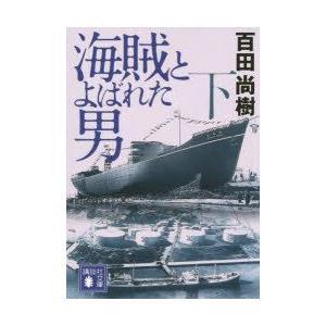 海賊とよばれた男 下 百田尚樹/〔著〕