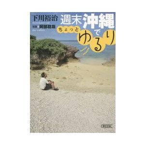 週末沖縄でちょっとゆるり 下川裕治/著